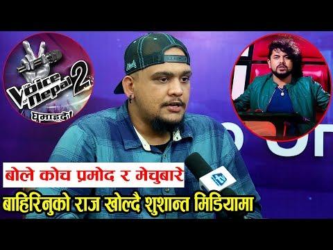 Sushant Gautam भ्वाईसबाट बाहरिनुको राज खोल्दै मिडियामा,बोले प्रमोद र मेचुबारे,Voice of Nepal