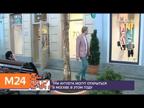 Три Outlet могут открыться в Москве в 2019 году - Москва 24