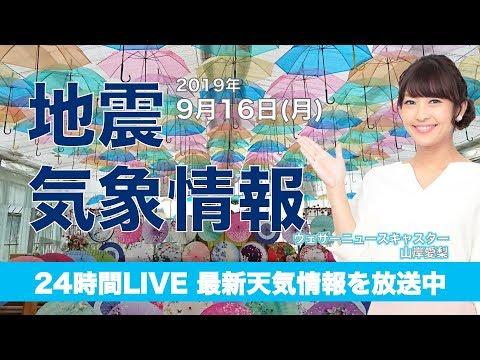 【LIVE】 最新地震・気象情報 ウェザーニュースLiVE 2019年9月16日(月)