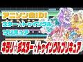 [MIDI]スター☆トゥインクルプリキュアOP 「キラリ☆彡スター☆トゥインクルプリキュア」 北川理恵