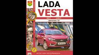 Скачать книгу по ремонту  Lada Vesta в цветных фотографиях