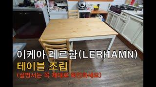 이케아(IKEA) 레르함(LERHAMN) 테이블 조립.