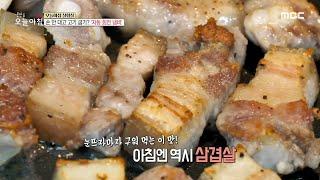 [생방송 오늘 아침] 손 안 대고 고기 굽기? '자동 …