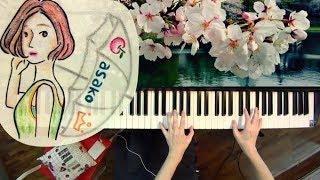 アズニッシモ♪です。 杏沙子さんの『 青春という名の季節 』を演奏しま...