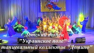 Детский танец 'Украинское поле' - танцевальный коллектив 'Домино'
