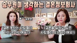 솔로 승무원이 결혼정보회사에 대한 궁금증!