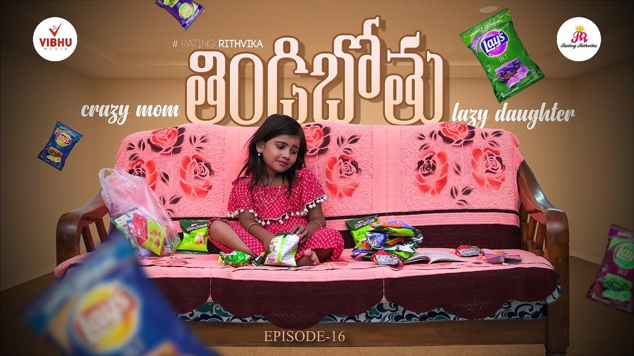Crazy Mom & Lazy Daughter | Episode - 16 | #Tindibothu | Rating Rithvika | Simha | Vibhu Media