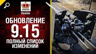 Обновление 9.15 - Полный список изменений - от Homish [World of Tanks]