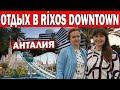 ВСЁ ПРО ОТДЫХ В ОТЕЛЕ Rixos Downtown Antalya 5*: Еда, номер, развлечения/ Land of legends / Турция