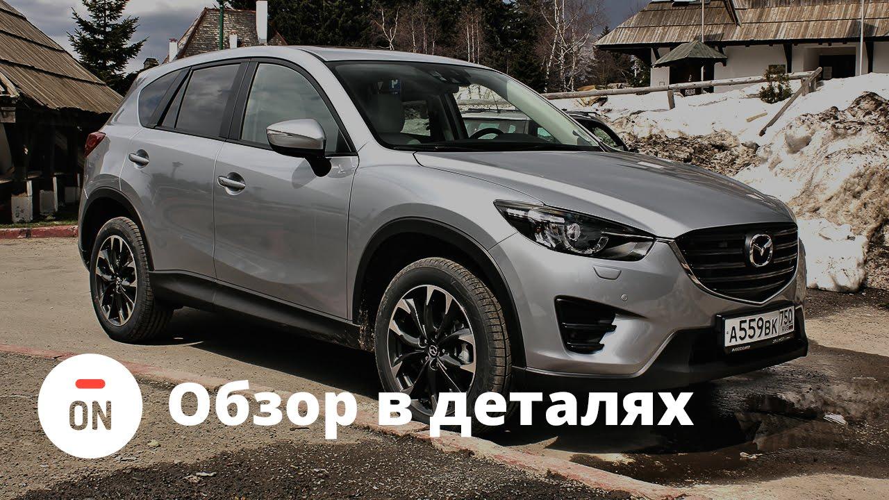 mazda cx-5 2014 большой тест драйв