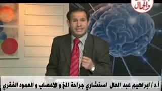 صمام الظهر... ا د ابراهيم عبد العال...جراح المخ و الاعصاب