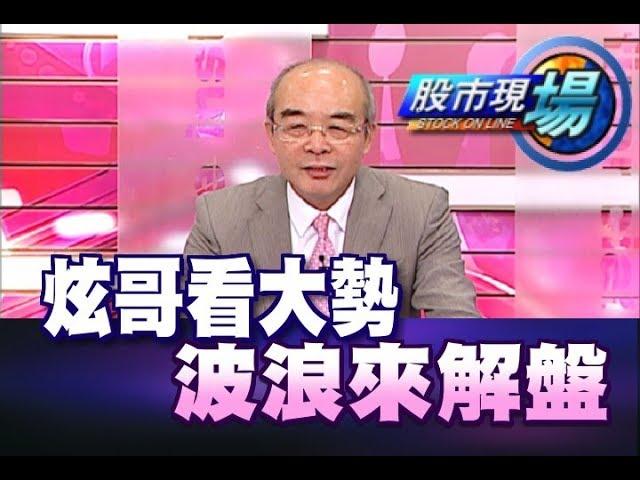 股市現場*鄭明娟【炫哥解盤義大利風暴】20180530-番外2