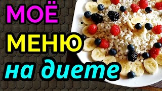 постер к видео Моё меню на диете, что я ем на диете / как я похудела на 94 кг и улучшила моё здоровье