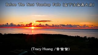 Before The Next Teardrop Falls / 在下次落淚之前  (Tracy Huang / 黃鶯鶯) (4K 5.1聲道) (中文翻譯)