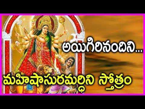 Aigiri Nandini Song - Mahishasura Mardini Stotram | Rose Telugu Movies