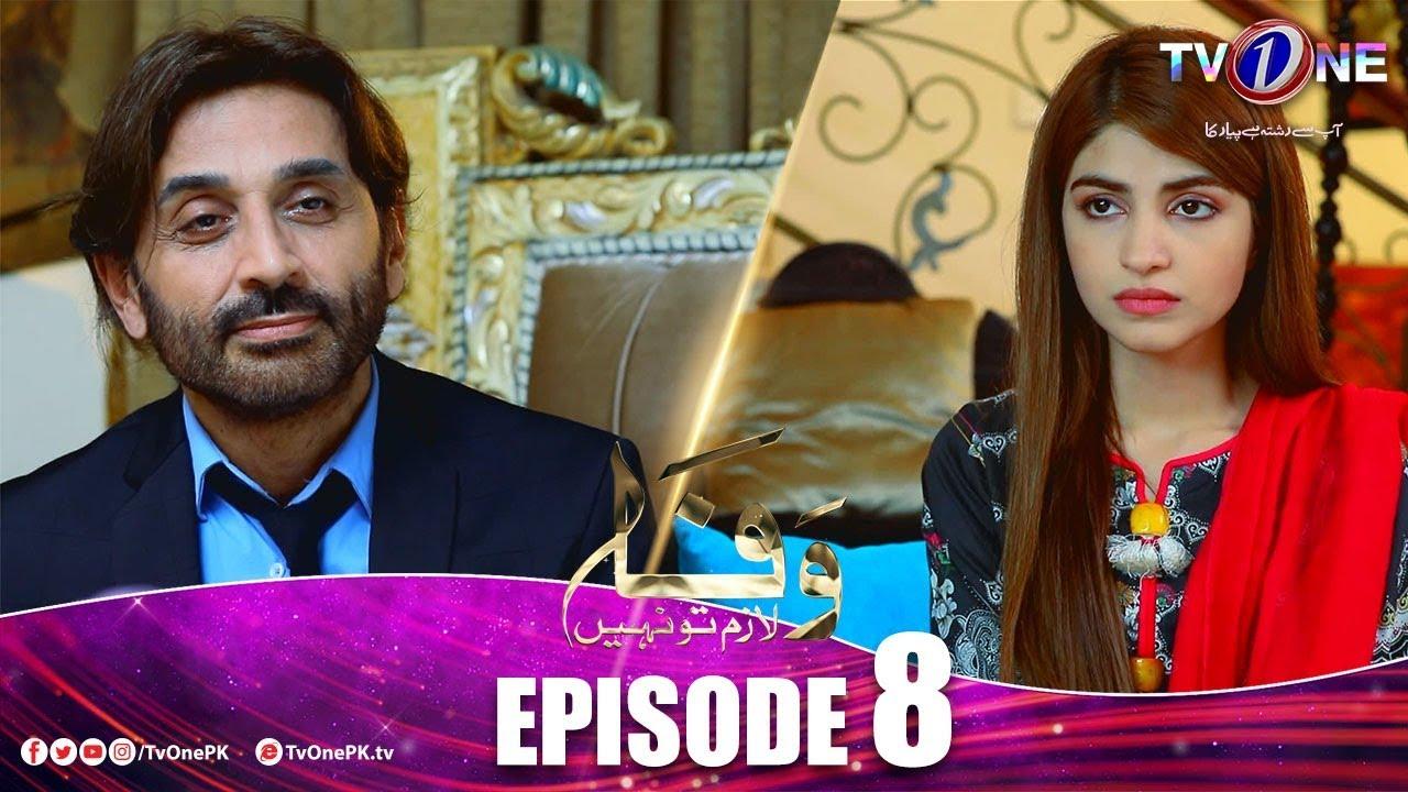 Download Wafa Lazim To Nahi | Episode 8 | TV One Drama