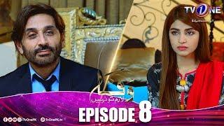 Wafa Lazim To Nahi | Episode 8 | TV One Drama