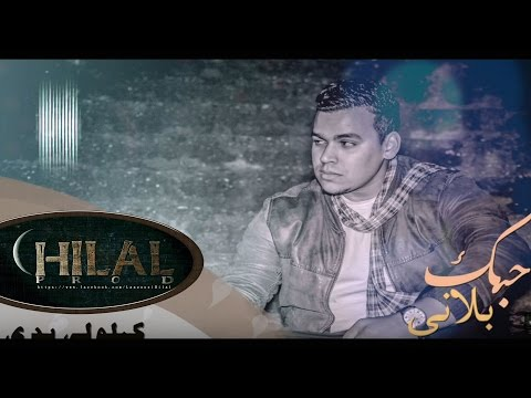 Mehdi Ed Kkiouak - Hobek Blani حبك بلاني Video Lyrics Official 2015