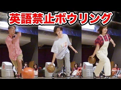 【対決】男女で英語禁止ボウリングやったらまさかの結果に…
