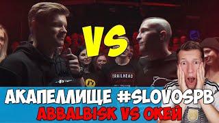 АКАПЕЛЛиЩЕ ABBALBISK vs ОЧЕРЕДНОЙ КАРТАВЫЙ #SLOVOSPB [СТРИМ]