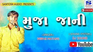 Muja Jani || મુજા જાની || Deepak Matang || Santosh Audio