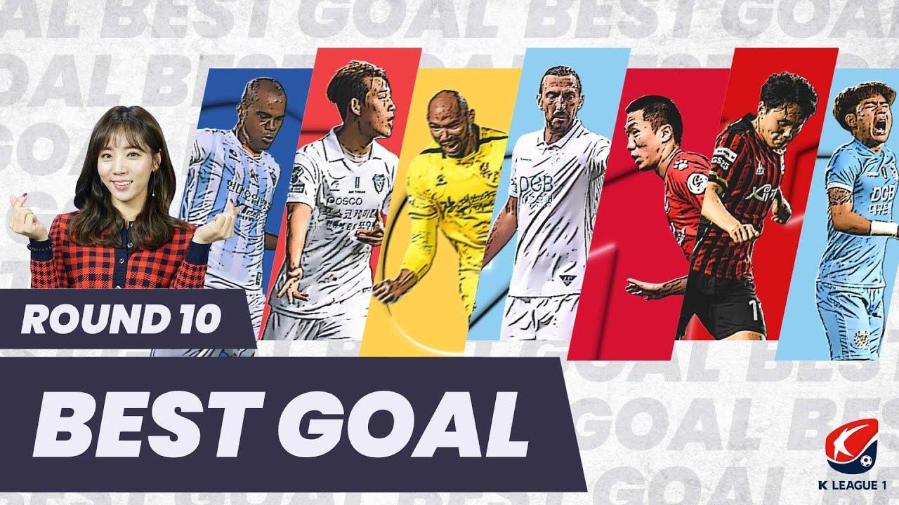 [2020 K리그1] 골무원? 강병장? 득점기계? | 정순주의 픽, 10라운드 베스트 골 | K리그 베스트골 | Round 10 BEST GOALS | K League 1