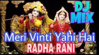 Meri Vinti Yahi Hai Radha Rani DJ sound check