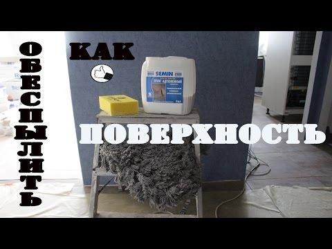 Как обеспылить стены после шлифовки