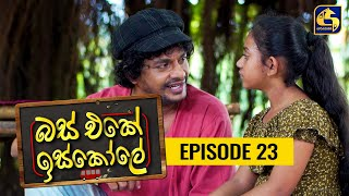 Bus Eke Iskole Episode 23 ll බස් එකේ ඉස්කෝලේ  ll 24th February 2021 Thumbnail