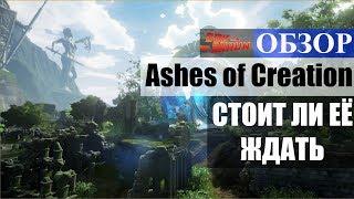 Обзор Ashes of Creation - СТОИТ ЛИ ЖДАТЬ ЭТУ ММОРПГ