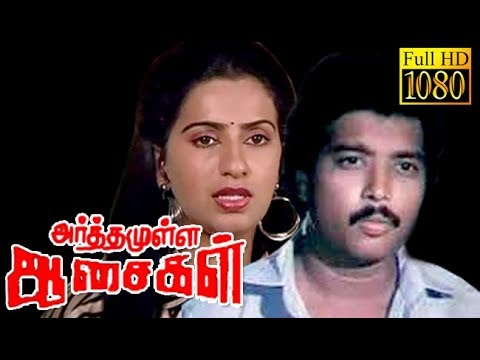 Arthamulla Aasaigal | Karthik,Ambika | Tamil Super Hit HD Movie