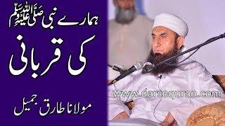 (Short Clip #4) Hamaray Nabi (S.A.W) Ki Qurbani - Molana Tariq Jameel (3 Minutes)
