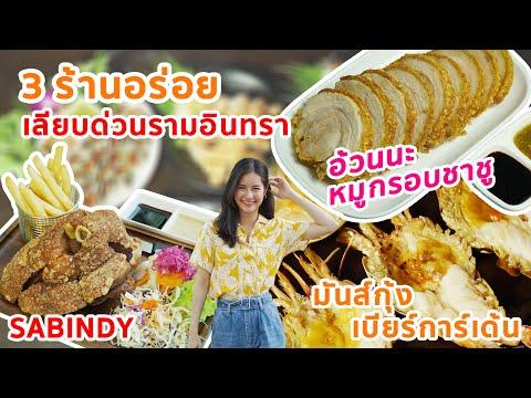 Food Diary by CP 2020   EP.33   3 ร้านอร่อย เลียบด่วนรามอินทรา