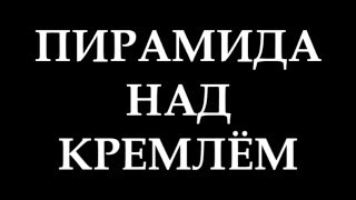 Пирамида над Кремлём. Тизер-трейлер / Pyramid above the Kremlin. Teaser-trailer (2016)