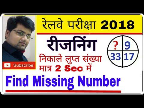 रीजनिंग Trick/reasoning missing number trick/reasoning missing number trick in hindi/reasoning trick