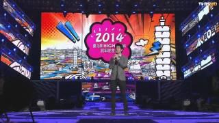 韋禮安 2014台北最HIGH新年城跨年晚會