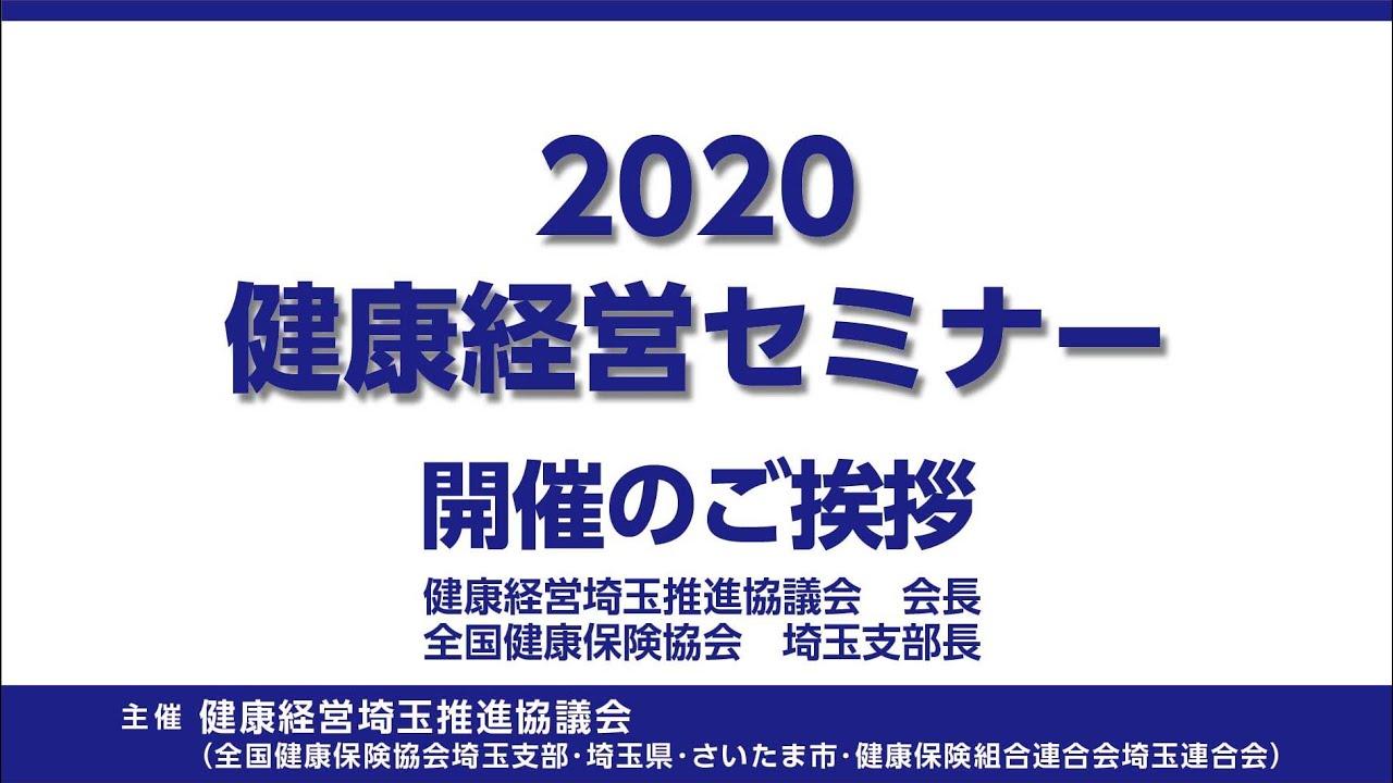 協会 全国 埼玉 支部 健康 保険