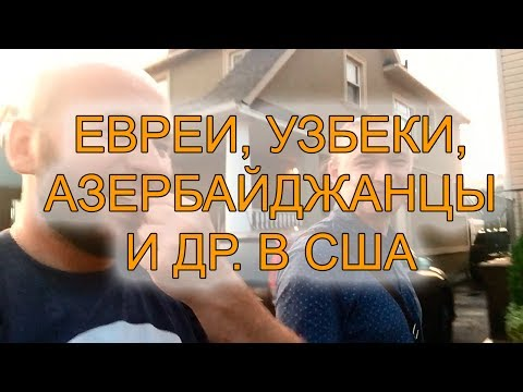 знакомство с азербайджанцами зарубежом