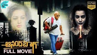 Anand Bagh (2019) Telugu Full Length Movie   Khayyum, Deeksha Panth   2019 Latest Telugu Movies