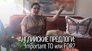 предлоги в английском языке могут изменить смысл высказывания: Important to me / Important for me