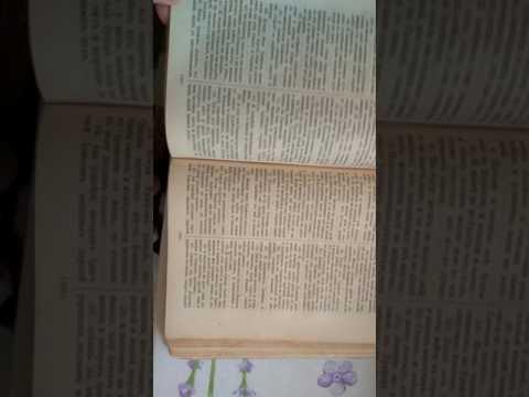 Имя Бога Иегова в Библии, которой 125 лет.