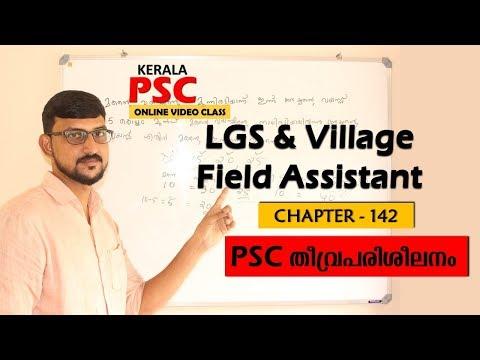 LGS മലയാളം വീഡിയോ ക്ലാസ്സുകള് Kerala PSC LGS & Village Field Assistant Free Video Class