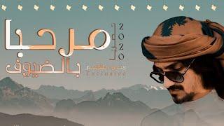 بدر العزي - مرحبا بالضيوف - حصرياً (2020) Bader Al-Ezzi - Exclusively