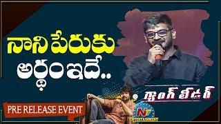 Ananta Sriram Speech At Gang Leader Pre Release Event | Nani | Priyanka Arulmohan | NTV ENT