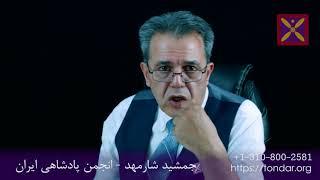 2017 09 25 افشاگری انجمن پادشاهی از اسرار محرمانه سپاه