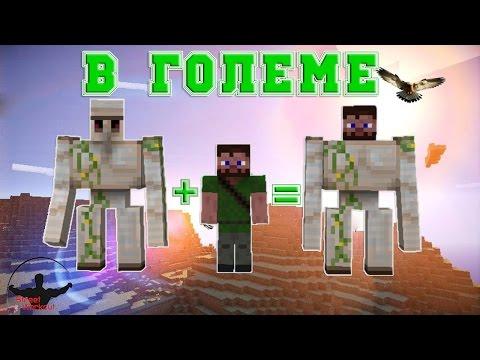 видео: Как залезть в голема в minecraft