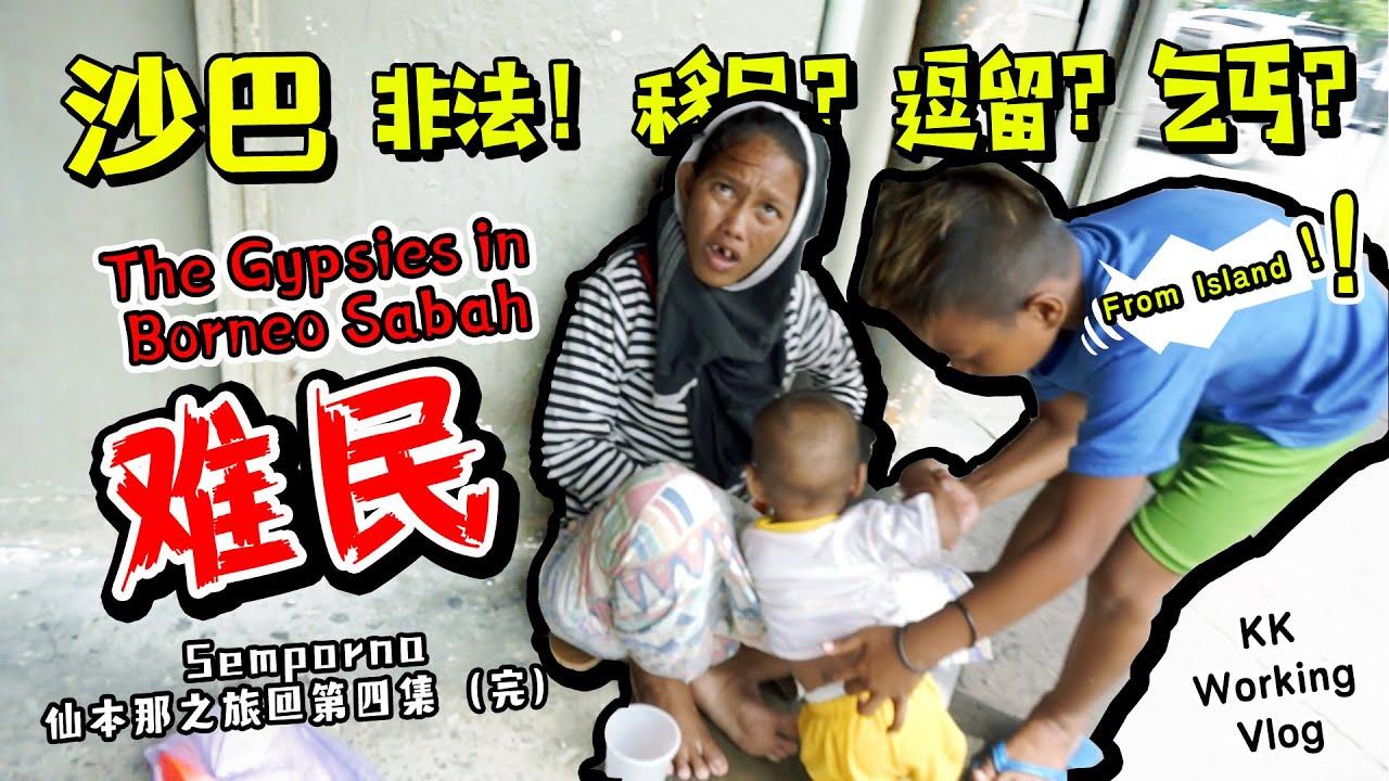 大马境内难民?非法!移民?逗留?乞丐?【阿保旅游EP130】The Gypsies in the City of Malaysia Sabah Bajau Island Borneo@仙本那之旅第四集