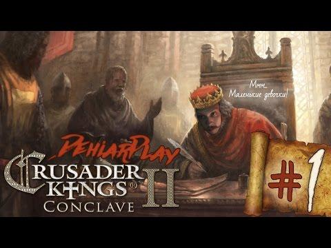 Входим в историю в Crusader Kings 2: Conclave - 1 серия [Любовные утехи]