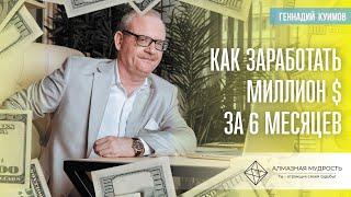 Заработок в интернете ( МИЛЛИОН ЕВРО за 6 недель) All Together