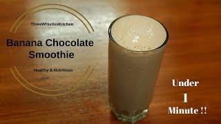 Banana Smoothie   Banana Chocolate Smoothie in 1 minute   Healthy Banana Smoothie Recipe